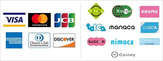 各種クレジット・交通系ICカード支払い対応
